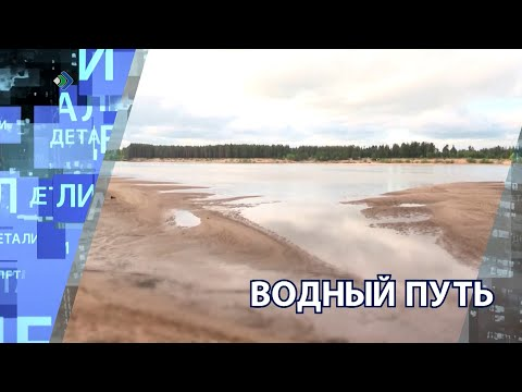"""""""Детали недели"""" - Водный путь"""