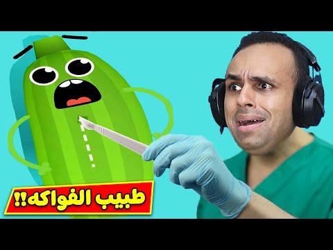 طبيب فواكه وخضروات | fruit surgery !! 🍎😷