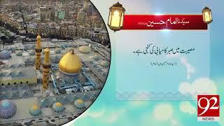 Quote | Hazrat Imam Hussain (RA) | 5 Sep 2018 | 92NewsHD