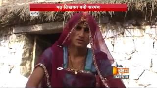 कहानी नागौर जिले के �ाड़ेली गांव की सरपंच कैलाशी देवी की