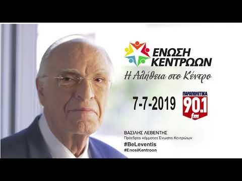 Βασίλης Λεβέντης στα Παραπολιτικά FM (7-7-2019)