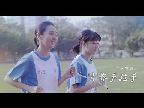 微電影--青春手拉手 - YouTube