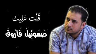 قُلت عليك إن إنت ناسيني - صموئيل فاروق