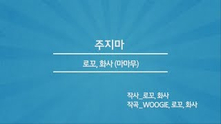 [DingaStar] 로꼬(LOCO), 화사(Hwasa)-주지마(Don't give it to me) (Karaoke App No.1 DingaStar)