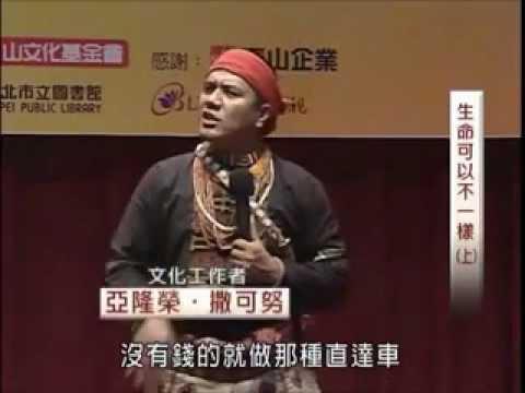 泰山文化基金會2011照亮心靈─生命可以不一樣-亞榮隆.撒可努3