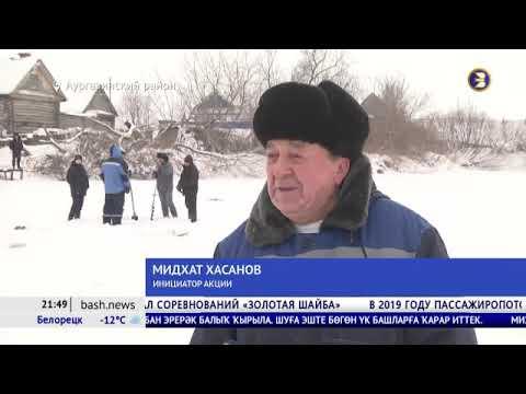 В Башкирии стартовала экологическая акция «Бурим лунки – спасаем водную фауну»