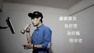 周興哲 - 你,好不好 (行動卡拉OK試唱) Cover by Garvin