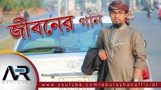 New Bangla Islamic Song | Vule Vule Vore Geche | Abu Rayhan With Kalarab Shilpigosthi 2018 width=