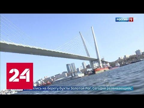 Восточный форпост России: Владивостоку исполнилось 160 лет