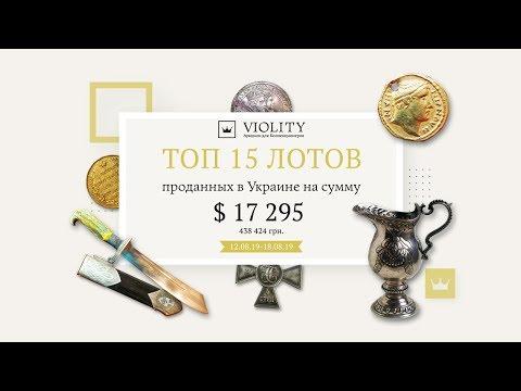 ТОП дорогих лотов за 12.08-18.08. Аукцион Виолити 0+ photo