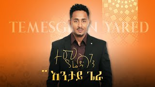 Temesghen Yared - Entay Giera (Official Video)  Eritrean Music 2019