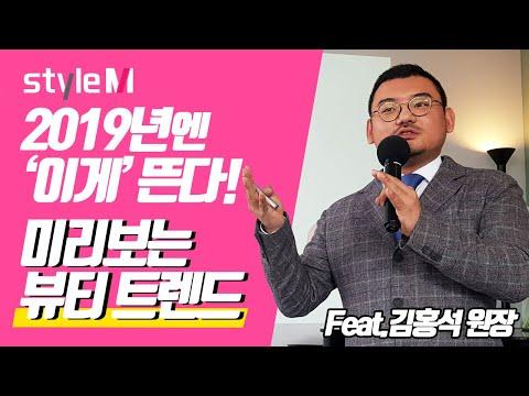 미리보는 2019년 뷰티 트렌드…'꿀피부' 되려면? - 스타일M