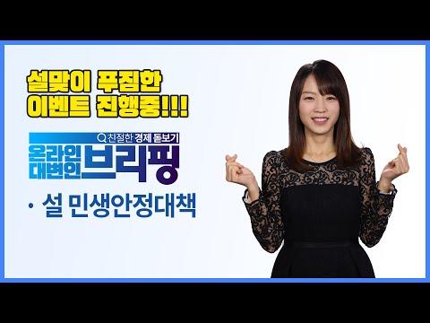 친절한 경제 돋보기 - 온라인 대변인 브리핑 12회 | 기획재정부