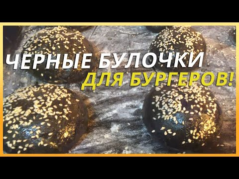 Черные булочки для бургеров