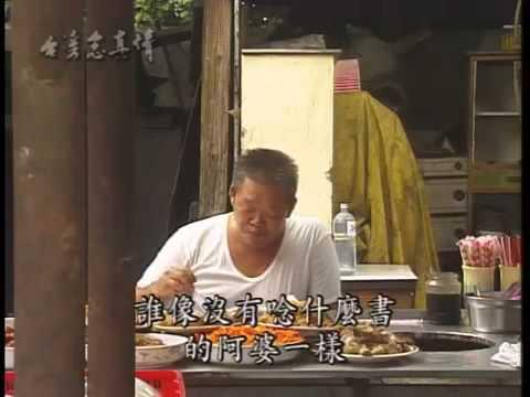10元自助餐 莊朱玉女阿嬤(台灣念真情)