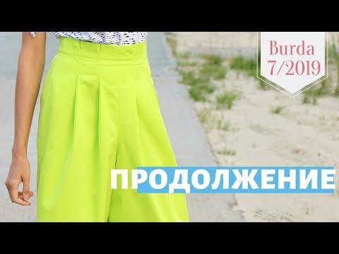 ПРОДОЛЖЕНИЕ/Юбка-шорты/Burda 7/2019