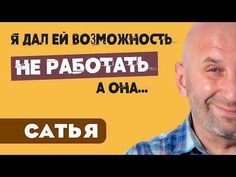 Сатья • Я дал ей возможность не работать, а она... (Вопросы-ответы. Омск, Август 2019)
