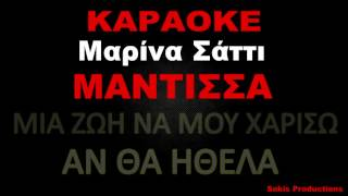 ΜΑΝΤΙΣΣΑ – καραοκε - Στιχοι - Μαρινα Σαττι lyrics KARAOKE mantissa MARINA SATTI