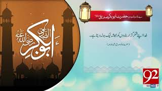 Quote: Hazrat Abu Bakar Siddique (RA) - 10 April 2018 - 92NewsHDPlus