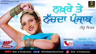 Nakhre Te Nachda Punjab (Jukebox)    Neetu Virk    Rick E Productions    Latest Punjabi Songs 2018