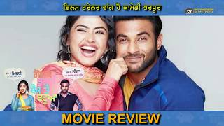Golak Bugni Bank Te Batua | Full Movie Review | TV Punjab | #_PunjabiMovie width=