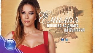 EMILIA - MOLITVA ZA DETSATA NA BULGARIA / Емилия - Молитва за децата на България, SLIDESHOW 2015
