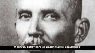 Панко Брашнаров, кратко биографско видео