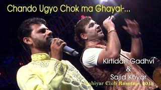 Chando Ugyo Chok ma Ghayal | Kirtidan Gadhvi Live Dandiya IMusic