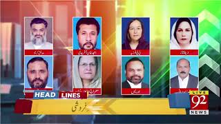92 News Headlines 12:00 AM- 21 April 2018 - 92NewsHDPlus