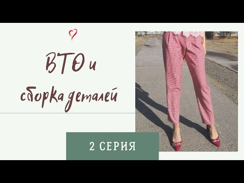 2 СЕРИЯ/ВТО и сборка брюк/Susanna Moden 11/2017/Knip mode