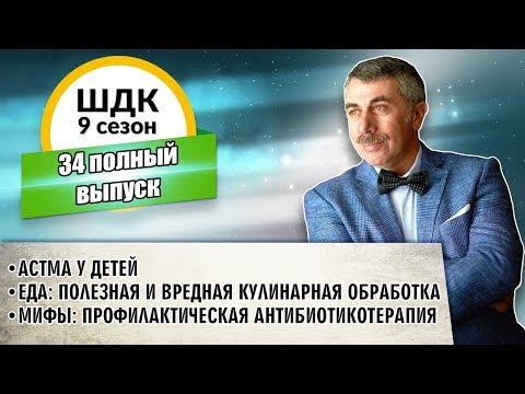Школа доктора Комаровского - 9 сезон, 34 выпуск (полный выпуск)