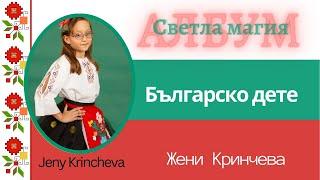 Песен БЪЛГАРСКО ДЕТЕ
