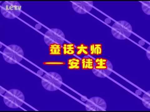 名人成長故事-安徒生 - YouTube
