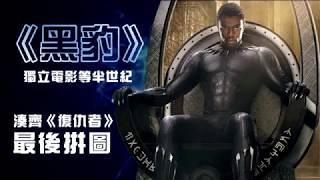 【專訪】《黑豹》熬52年完美登場 男主吐《復仇者3》關鍵 | 蘋果娛樂 | 台灣蘋果日報