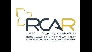 comment créer un compte RCAR النظام الجماعي لمنح رواتب التقاعد