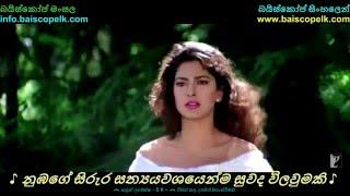 Jaadu Teri Nazar - Darr song with Sinhala Subtitles
