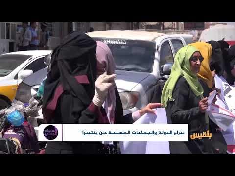 صراع الدولة والجماعات المسلحة..من ينتصر؟ | تقرير: منصور النقاش