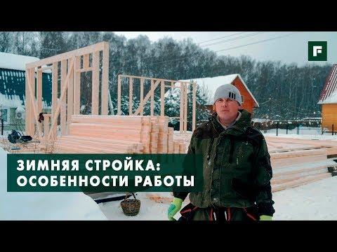 Строительство каркасного дома зимой: плюсы и минусы // FORUMHOUSE