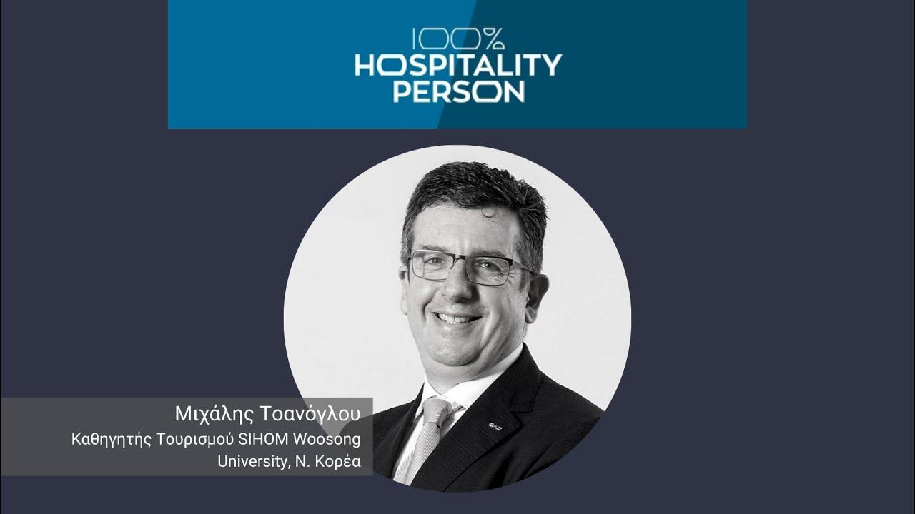 100% Broadcasting   100% Hospitality Person: Μιχάλης Τοανόγλου