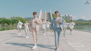 FS (Fuying&Sam) - 相思湖畔 舞蹈版 官方MV