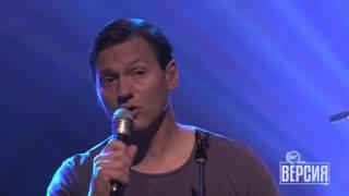 Орлин Павлов - Вместо мен (БГ Версия Live)