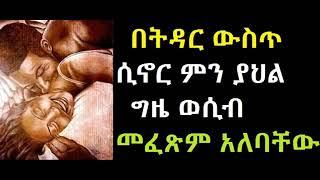 Ethiopia : ሰው በትዳር ውስጥ ሲኖር ምን ያህል ግዜ ወሲብ መፈጽም አለባቸው