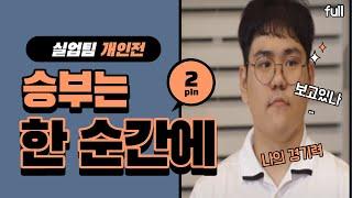 2020 화승그룹배 전국 볼링대회 부산광역시청 실업팀 개인전 다시보기