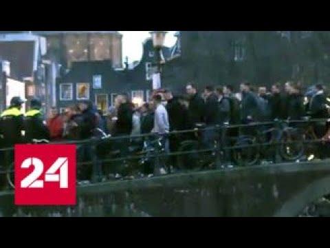 Погром в Амстердаме: полиция задержала 90 фанатов из Англии - Россия 24