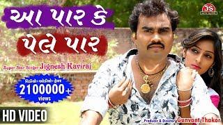 Aa Paar Ke Pele Paar | HD Video | Jignesh Kaviraj | Firoz Irani | Aarti Soni width=