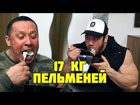 17 кг ПЕЛЬМЕНЕЙ / Кокляев, Скоромный, Савин