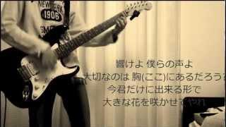 GReeeeN-花唄(ギターカバー)