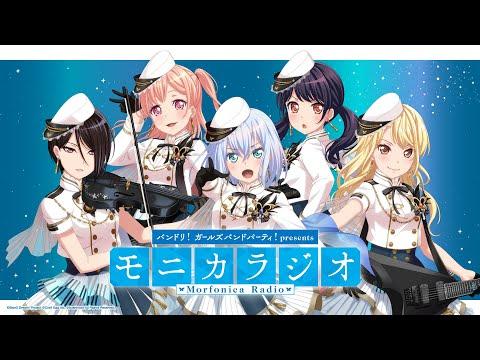 バンドリ!ガールズバンドパーティ!presents モニカラジオ 【ニッポン放送アーカイブ#10】のサムネイル