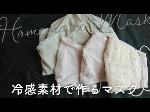 【簡単】冷感素材の立体マスクの作り方を徹底解説!