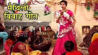 गौरी पुजू | Maithili Vivah Geet 2017 | Vivah Geet | Maithili Song New